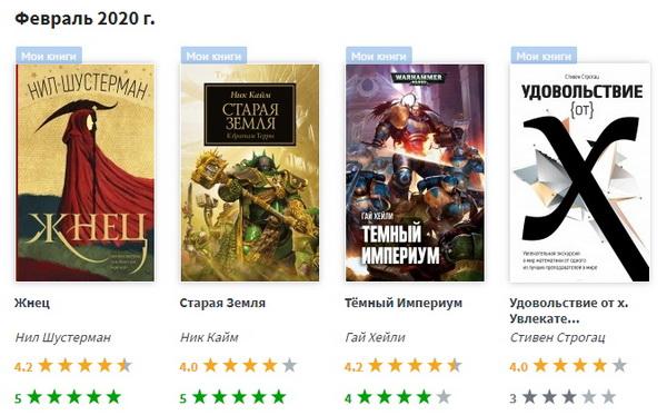 фото книг февраля