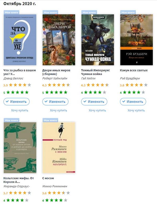 фото книг октября