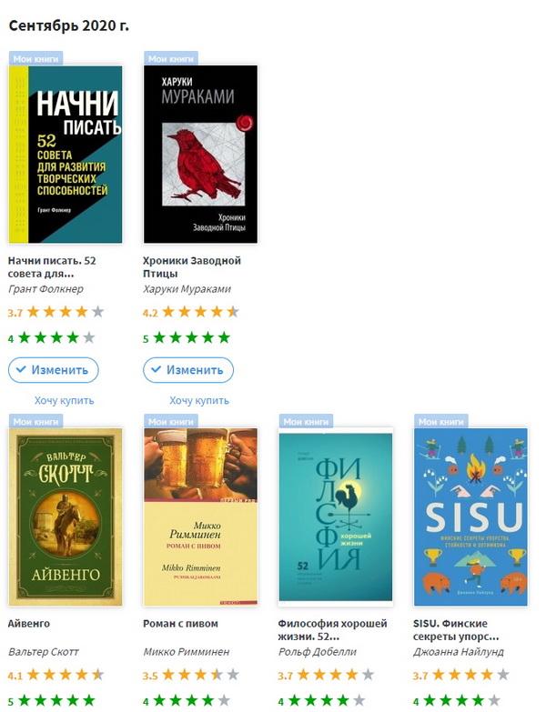 фото книг сентября
